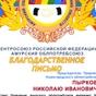 Амурский Облпотребсоюз отблагодарил нижегородских кооператоров  за помощь.