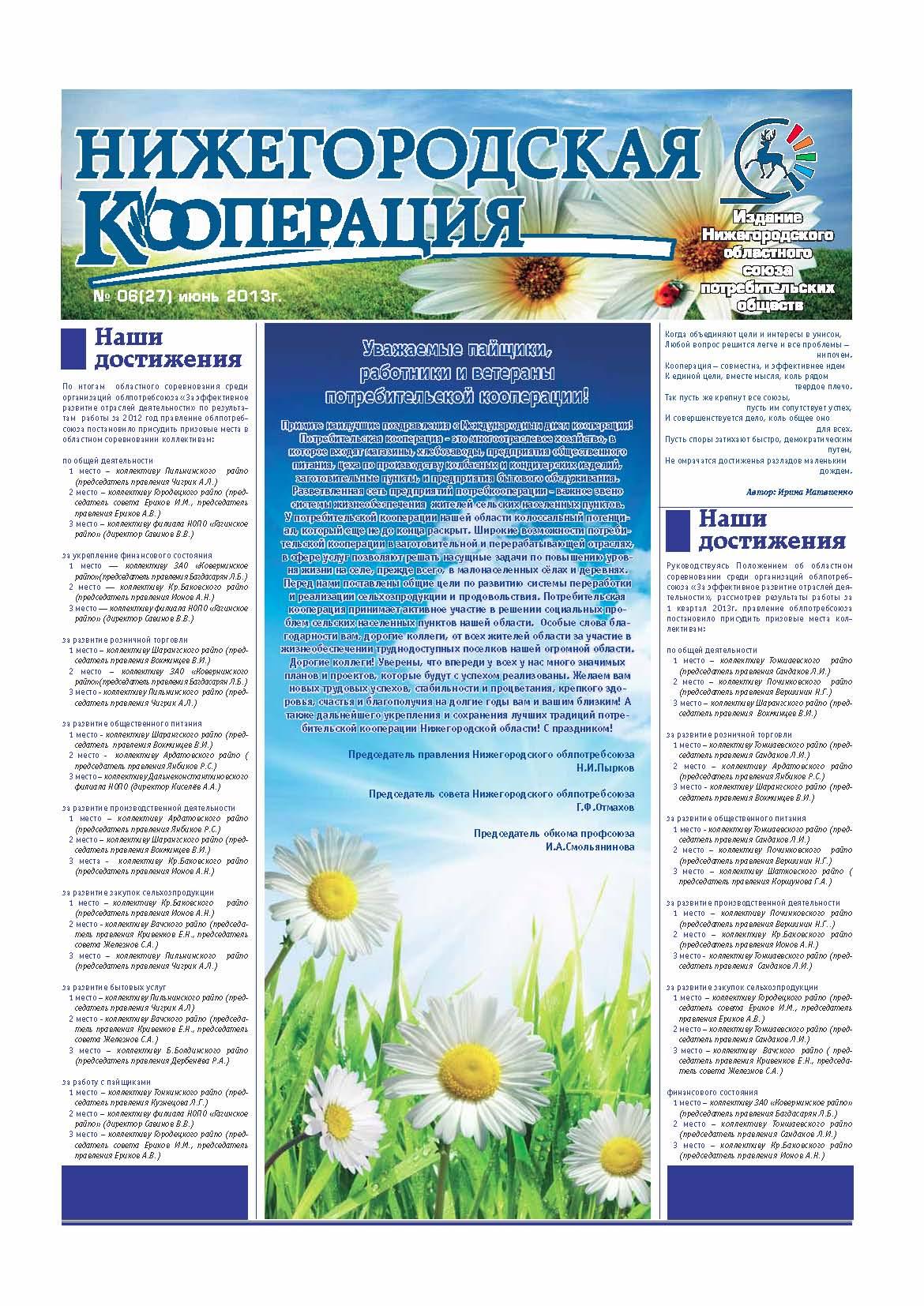 Нижегородская кооперация №6 июнь-июль 2013 г.