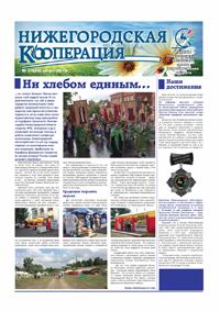 Нижегородская кооперация №7 август 2013 г.