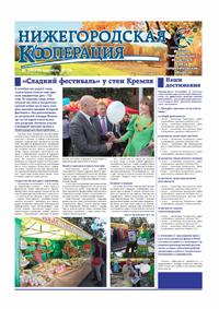 Нижегородская кооперация №8 сентябрь 2013 г.