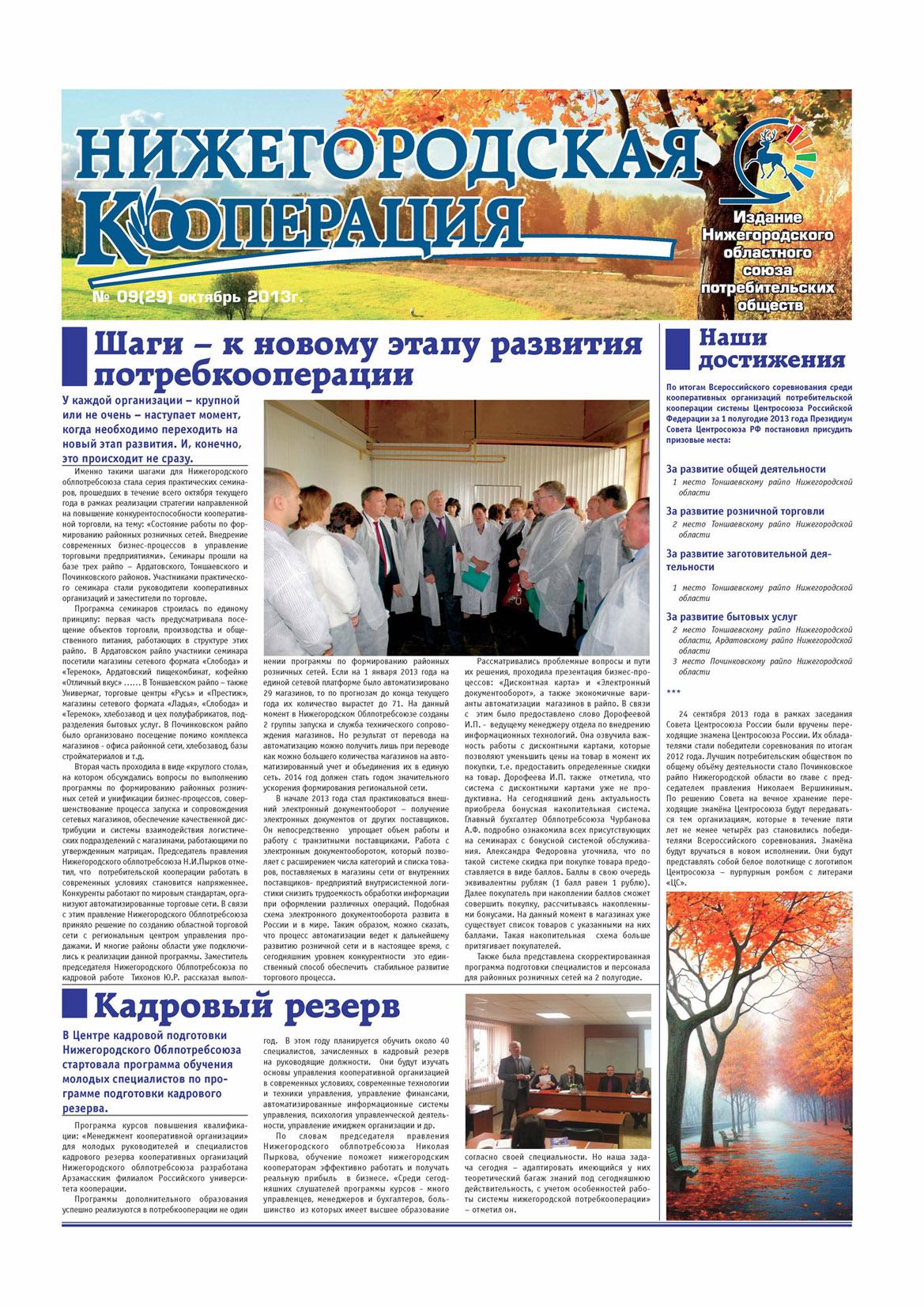 Нижегородская кооперация №9 октябрь 2013 г.