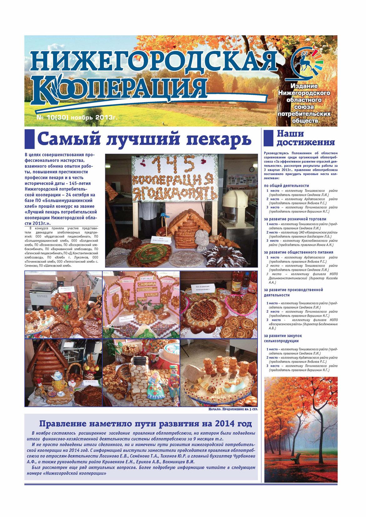 Нижегородская кооперация №10 ноябрь 2013 г.