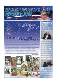 Нижегородская кооперация №11 декабрь 2013 г.