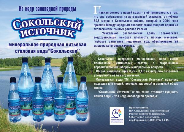 Сокольская вода