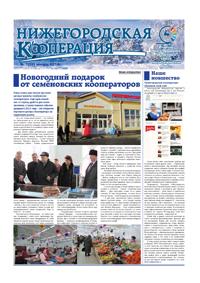 Нижегородская кооперация №1 январь 2014 г.