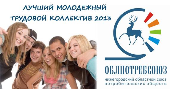 Подведены итоги соревнования среди молодежных трудовых коллективов за 2013 год.