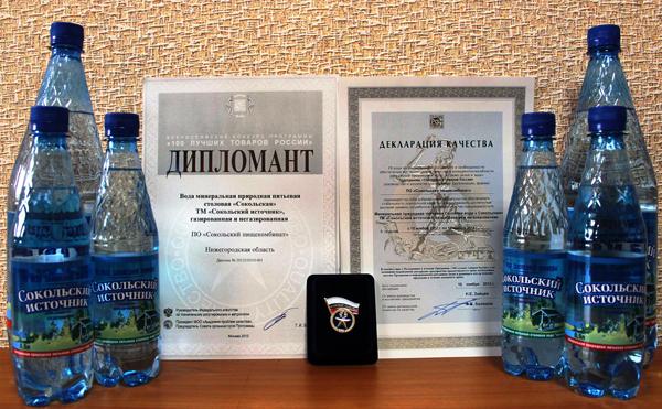Сокольская вода диплом