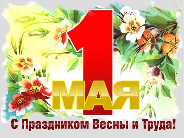 С Первомаем – праздником весны и труда!