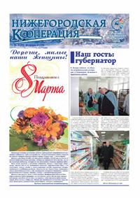 Нижегорордская кооперация №2 2014 г