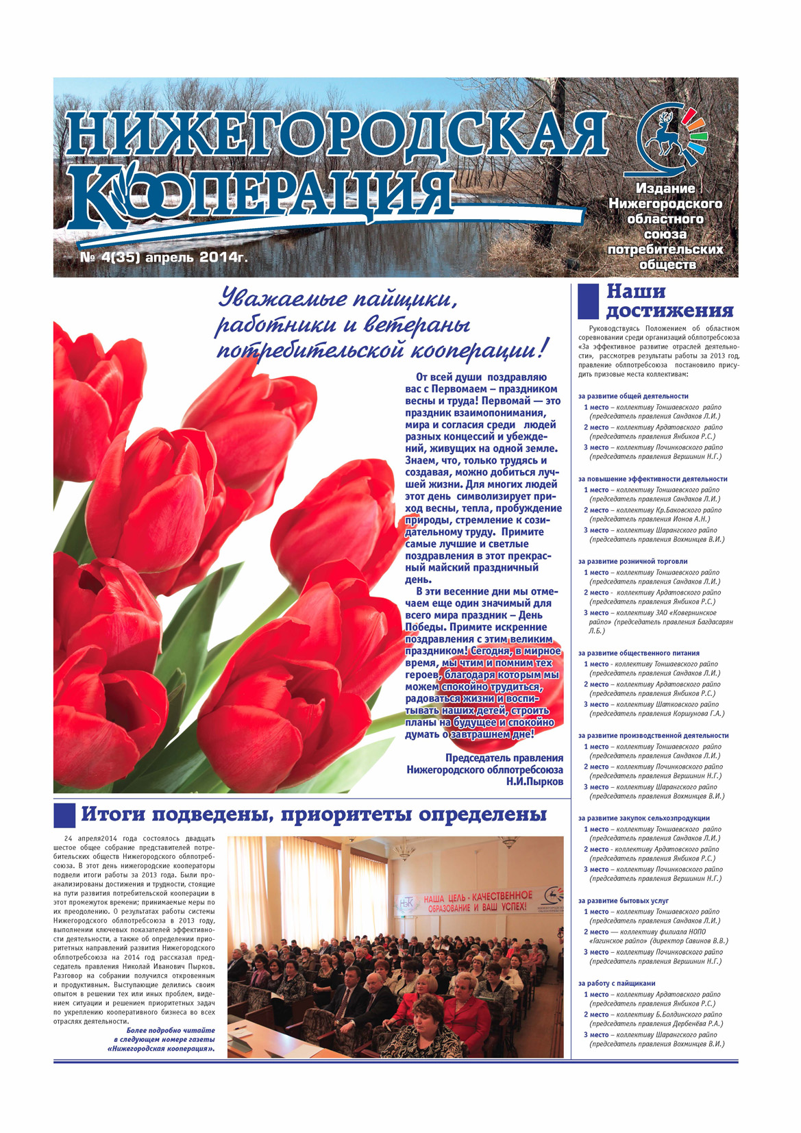Нижегородская кооперация 4 2014 г