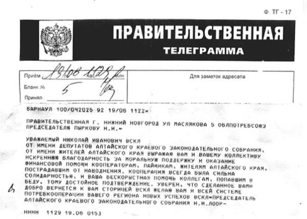 Правительственная телеграмма - благодарность от имени жителей Алтайского края.