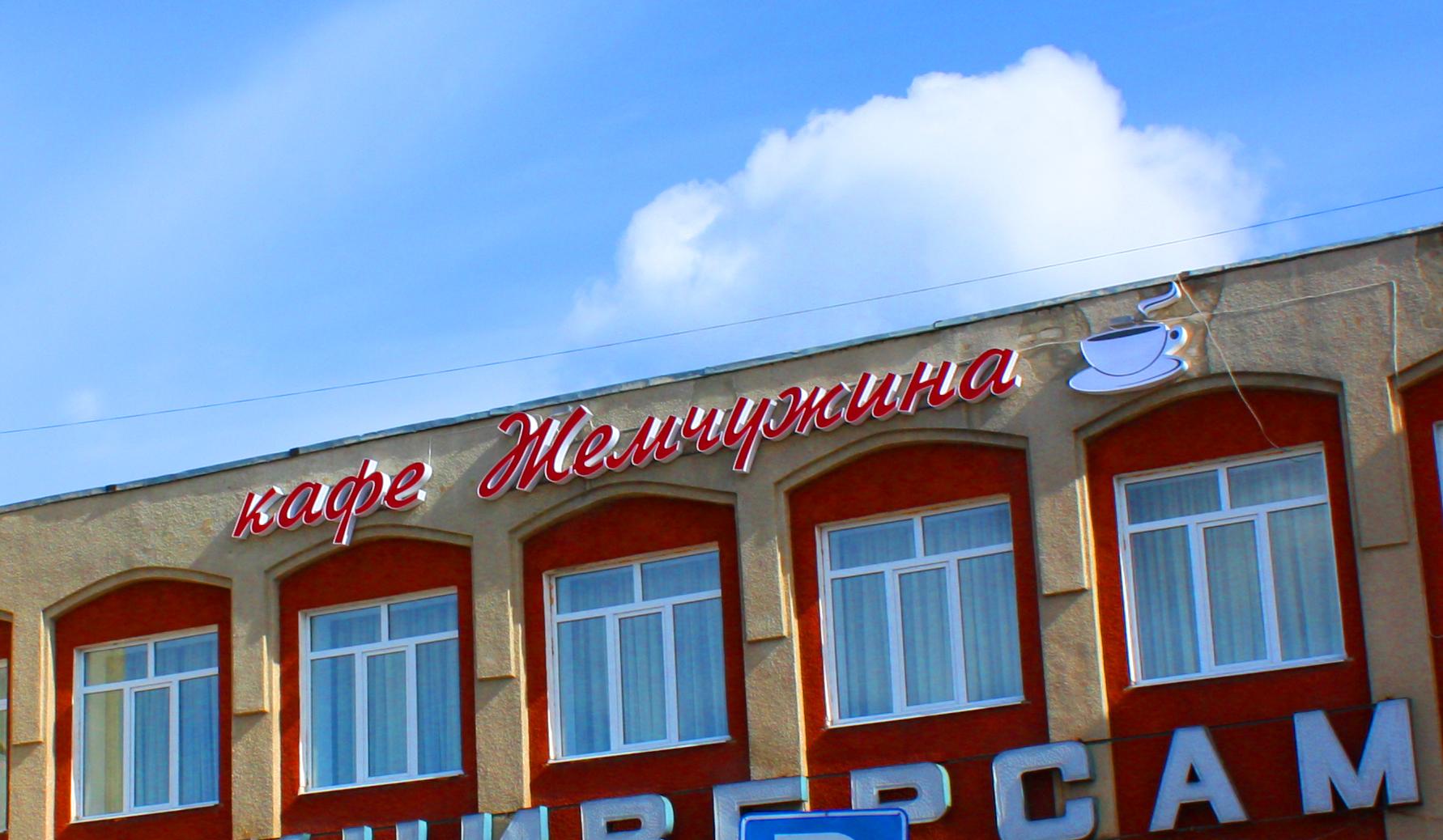 Наши открытия: «Жемчужина» Шатковского райпо.