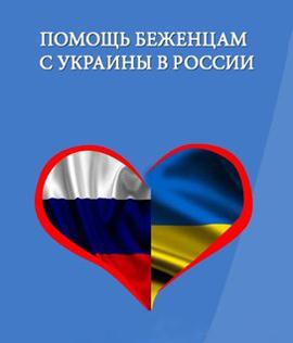 Просим Вас оказать материальную помощь гражданам Украины!