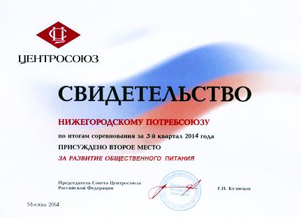 Нижегородскому облпотребсоюзу присуждены призовые места во всероссийском соревновании по системе Центросоюза за 2014 год
