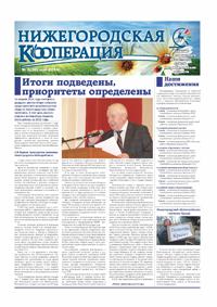 Нижегородская кооперация №5 2014
