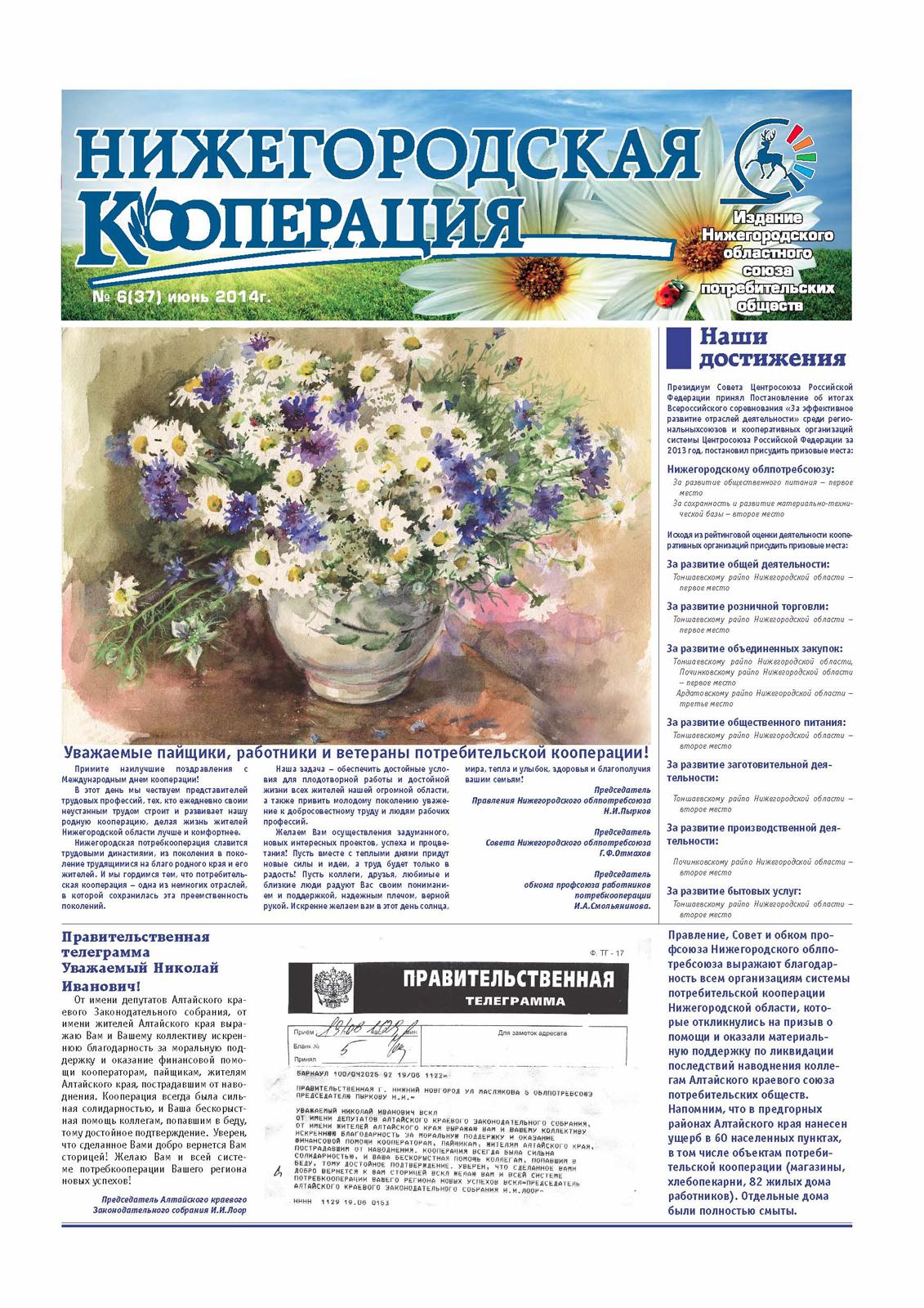 Нижегородская кооперация №6 2014