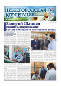 Нижегородская кооперация №7 2014