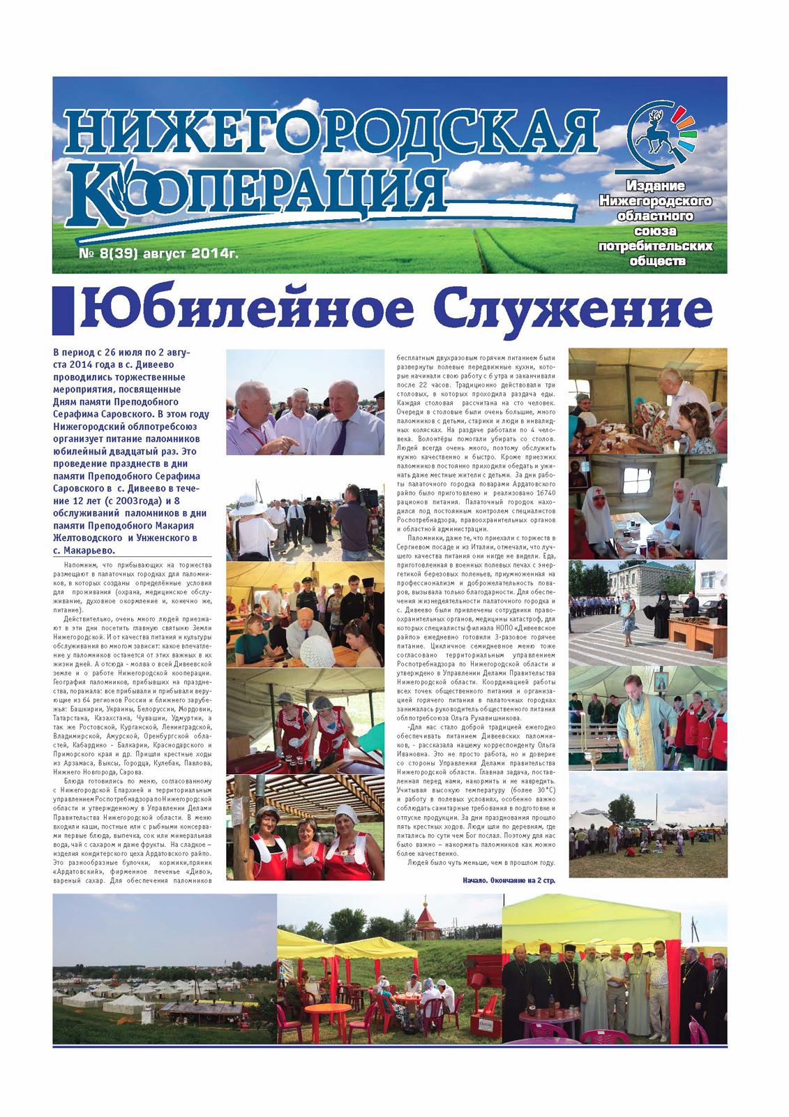 Нижегородская кооперация №8 2014