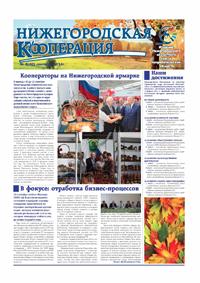 Нижегородская кооперация №9 2014