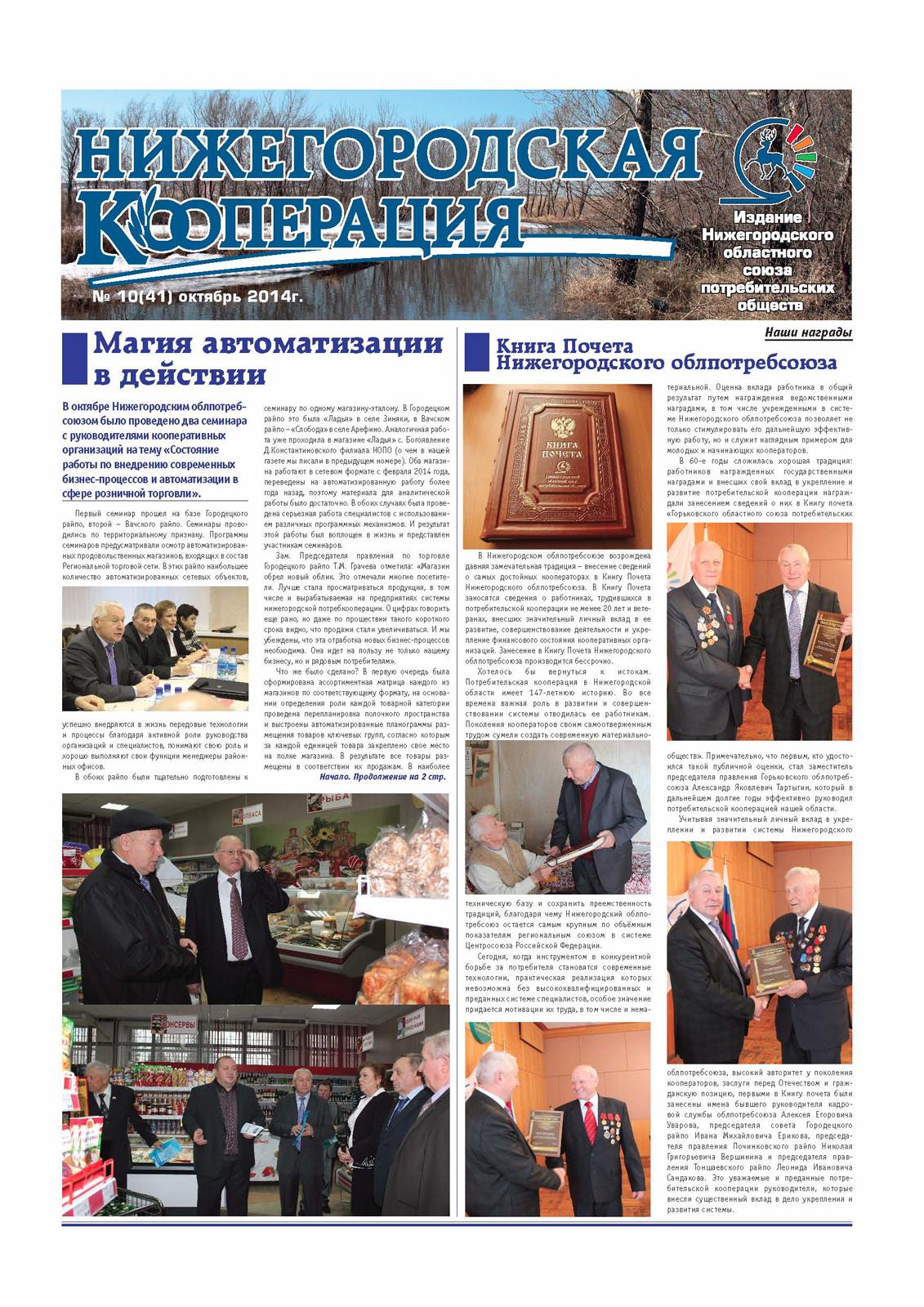 Нижегородская кооперация №10 2014