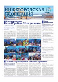Нижегородская кооперация № 11 2014