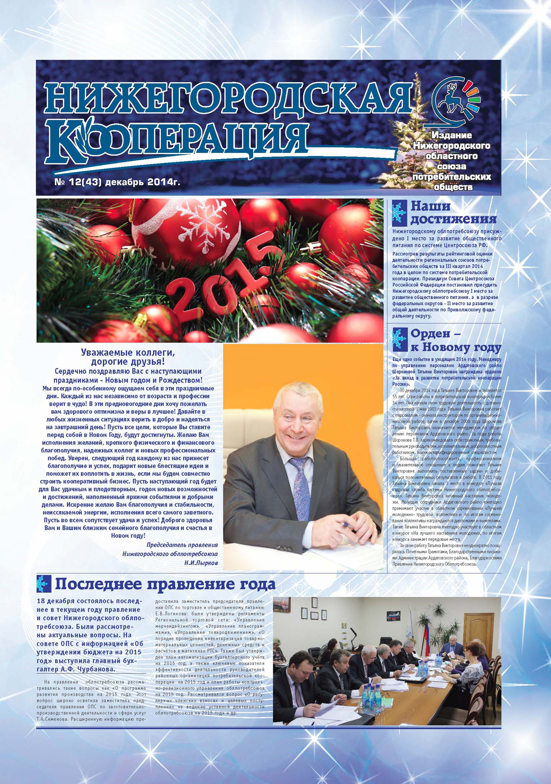 Нижегородская кооперация №12 2014