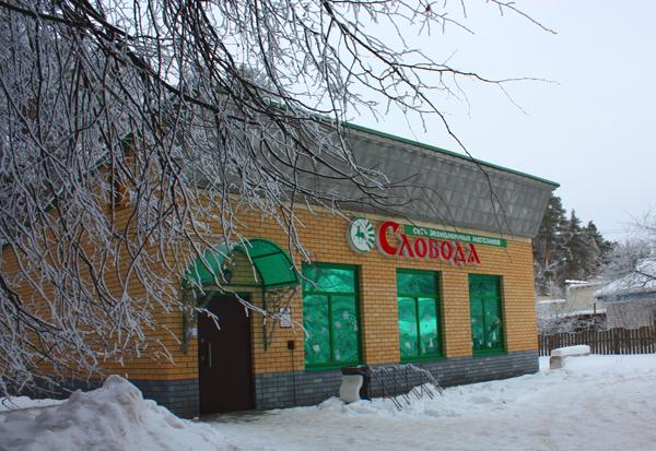 Городец магазин
