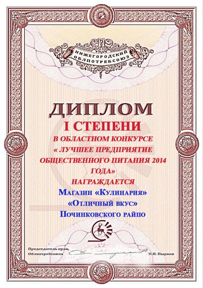 В Нижегородском облпотребсоюзе определены лучшие предприятия общепита 2016 года