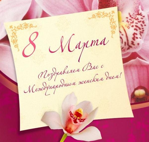 Дорогие наши женщины, поздравляем вас с 8-марта!