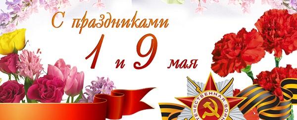 Поздравляем с праздниками Весны и Труда- 1 Мая и Днем Великой Победы!