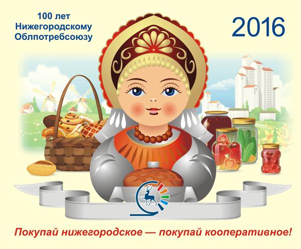 Нижегородский облпотребсоюз празднует 100 -летие