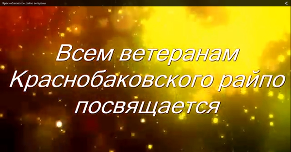 В Краснобаковском райпо провели День старшего поколения (видео)
