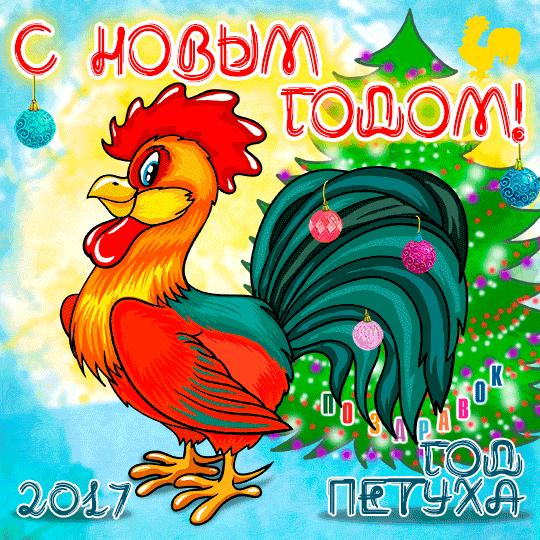 Уважаемые коллеги, пайщики, ветераны потребительской кооперации! С наступающим Новым годом!