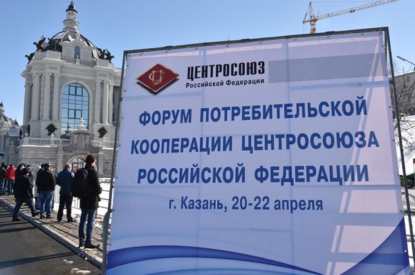 Нижегородцы приняли участие в Форуме Центросоюза РФ