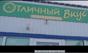 """Магазин """"Отличный вкус"""" Тоншаевского райпо был представлен на Форуме  «НОВАЯ КООПЕРАЦИЯ» в Ульяновске (видео)"""