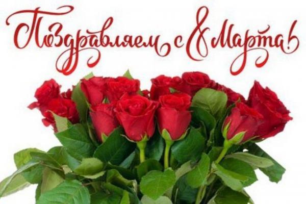 Дорогие женщины! Поздравляем Вас с Международным женским днем!