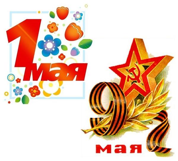 Поздравляем с  Праздником Весны и Труда и Днем Победы!