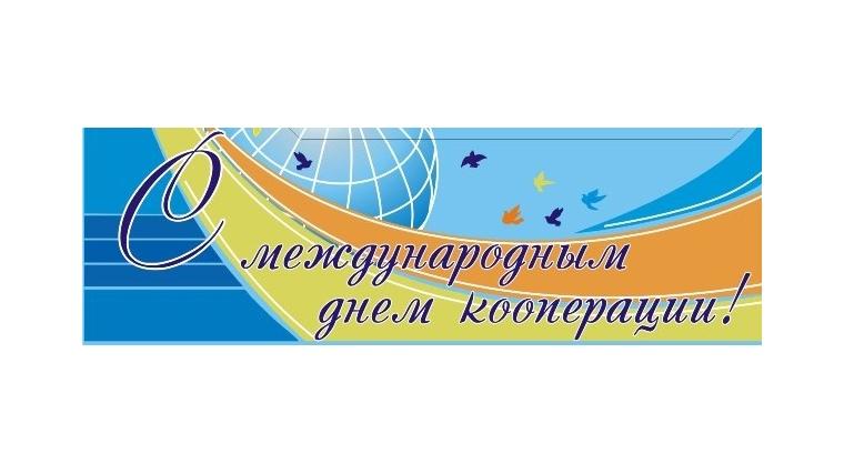 Поздравляем с Международным Днем кооперации!