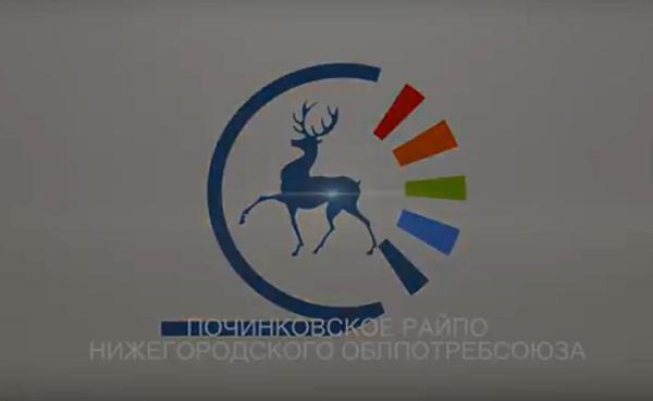 Починковское райпо - одно из самых успешных в Нижегородской области (видео)