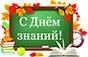 Поздравляем с Днем знаний и  началом учебного года!