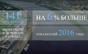 Презентационный ролик Центросоюза РФ о деятельности нижегородской потребкооперации (видео)