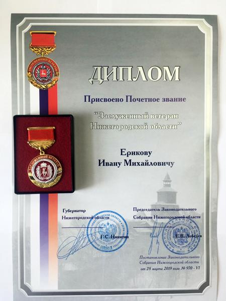 Ериков