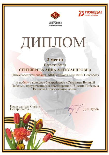 Диплом центросоюза РФ