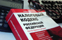 Нижегородские предприниматели смогут перейти на патентную систему налогообложения