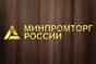 """Минпромторг поддерживает совместное предложение """"Опоры России"""" и Центросоюза"""
